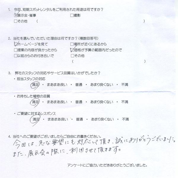 観葉植物のスポットレンタルをご利用の渋谷区の会社様