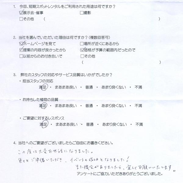 観葉植物レンタル(短期プラン)をご利用の千代田区の独立行政法人様