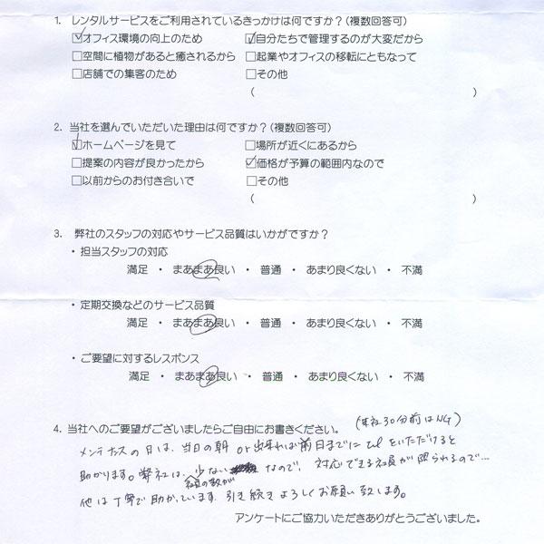 観葉植物レンタル(月額プラン)をご利用の千代田区の会社様